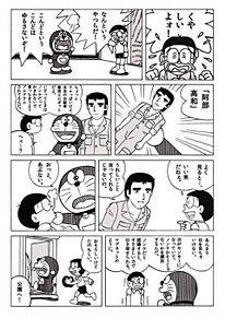 阿部さん×ドラえもんの画像(プリ画像)