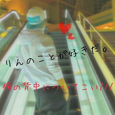 りんちゃんへ♡♡の画像(プリ画像)
