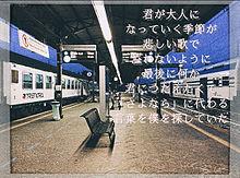 奏/スキマスイッチ-歌詞背景画の画像(泣けるに関連した画像)