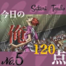 天童覚/なりチャ募集&リクエスト募集の画像(なりチャに関連した画像)