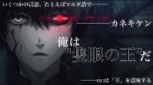 隻眼の王/リク募の画像(東京喰種 reに関連した画像)