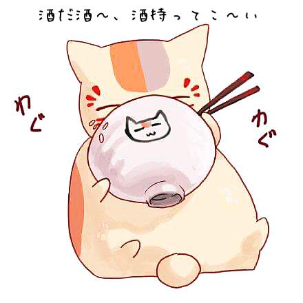 ニャンコ先生〜の画像 プリ画像