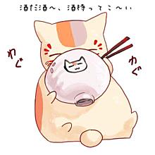 ニャンコ先生〜の画像(ニャンコ先生に関連した画像)
