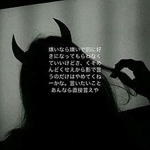 #闇 #病み #可愛い #失恋 #片思い #両想い #望まれないの画像(両想いに関連した画像)