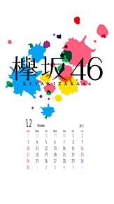 2017年最後のカレンダーの画像(2017年に関連した画像)