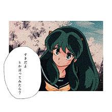 ♡の画像(ラムちゃん イラストに関連した画像)
