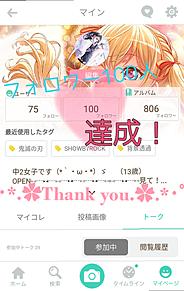 フォロワー100人達成!!ありがとう!の画像(フォロワー100人に関連した画像)