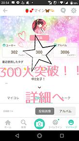300人突破!!の画像(突破に関連した画像)