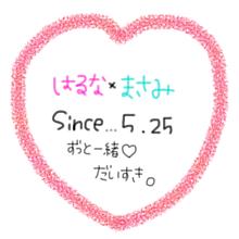 中島遥菜 さんへの画像(遥菜に関連した画像)