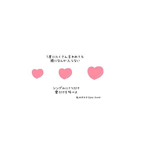 🌼 さ く ら 🌸  さんからのリクエスト!! 保存→ぽち♡の画像(プリ画像)