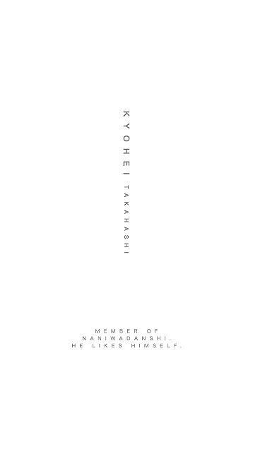 高橋恭平 ×   SHIROの画像(プリ画像)