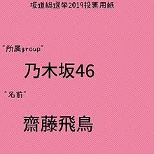 坂道総選挙の画像(総選挙に関連した画像)