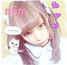 mimちゃん(・ω・)ノ プリ画像