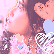 宇野実彩子 受験生応援⚑⁎∗の画像(受験生に関連した画像)