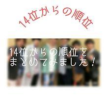 14位から最後までの順位です😊💕の画像(櫻井孝宏/鈴村健一に関連した画像)