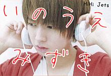 いのうえみずき 井上瑞稀 HiHi Jets 赤の画像(HiHiに関連した画像)