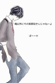 男目線 恋愛 イラストの画像106点完全無料画像検索のプリ画像bygmo