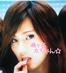 Kis-My-Ft2 藤ヶ谷太輔 女装の画像(プリ画像)