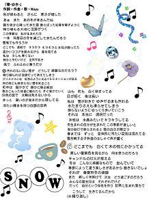 作詞・作曲・歌・Mayu 新曲 雪 歌詞画 冬のうたの画像(MAYUに関連した画像)