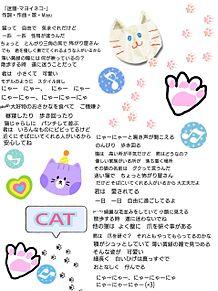 作詞・作曲・歌・Mayu 迷猫 新曲 歌詞画の画像(MAYUに関連した画像)