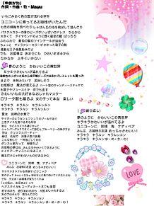 作詞・作曲・歌・Mayu ゆめかわ 新曲 歌詞画 の画像(MAYUに関連した画像)