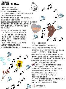 作詞・作曲・歌・Mayu 歌詞画 新曲 カラオケの画像(MAYUに関連した画像)