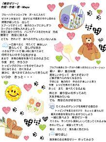 青空ゼリー 作詞・作曲・歌・Mayu 歌詞画 新曲の画像(MAYUに関連した画像)