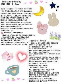 作詞・作曲・歌・Mayu 冬のココアとうさぎ餅 歌詞画の画像(MAYUに関連した画像)