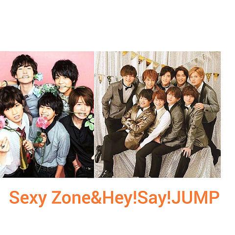 Sexy Zone&Hey! Say! JUMPの画像(プリ画像)
