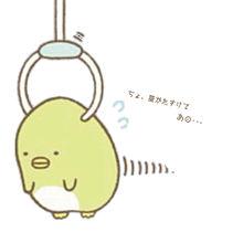 すみっコぐらし・ペンギン(?)の画像(プリ画像)