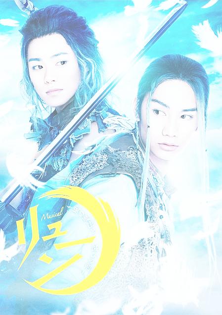 リューン〜風の魔法と滅びの剣〜の画像(プリ画像)
