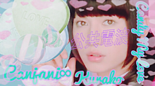 あなたにくらくら倉子の画像(あなたにに関連した画像)