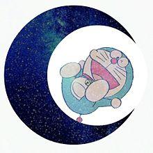 ドラえもん 月画像の画像(プリ画像)