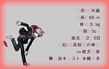 苗木誠 プロフィールの画像(プリ画像)