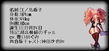 江ノ島盾子 プロフィールの画像(プリ画像)