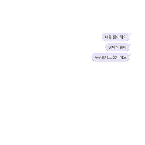 韓国語♡好き(保存はポチッ)翻訳は詳細への画像(プリ画像)