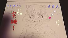 フォロワー30人突破記念!!!!!! プリ画像
