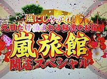 # 嵐旅館スペシャル♡の画像(嵐にしやがれ/嵐旅館に関連した画像)