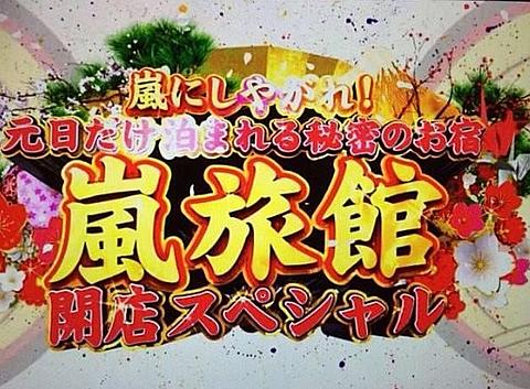 # 嵐旅館スペシャル♡の画像 プリ画像