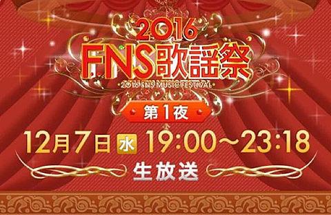 # 2016FNS歌謡祭 第1夜の画像(プリ画像)