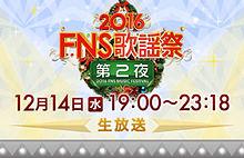 # 2016FNS歌謡祭 第2夜の画像(プリ画像)