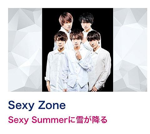# Sexy Zoneの画像(プリ画像)