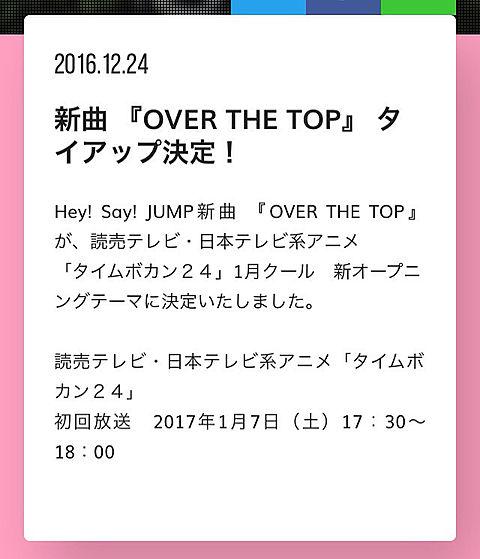 # Hey! Say! JUMP♡の画像(プリ画像)
