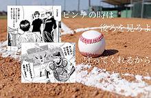野球の画像(降谷暁に関連した画像)