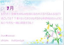 7月のグリーティングカードの画像(#7月に関連した画像)