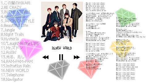 New world 歌詞 sixtones