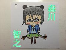 女体化 パンダの森川さん プリ画像