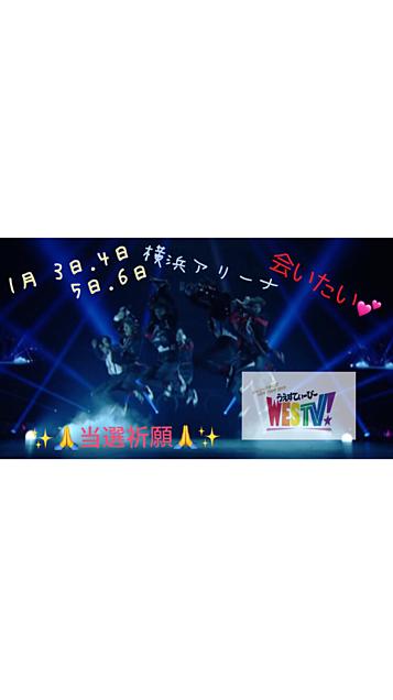 ジャニーズWEST LIVE TOUR 2019 WESTV!の画像(プリ画像)
