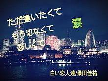 白い恋人達 桑田佳祐の画像(プリ画像)