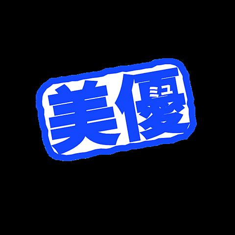 熱盛風リクエスト✨の画像(プリ画像)